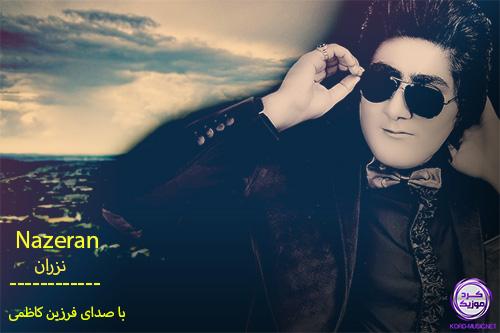 http://dl2.kord-music.net/1394/08/Music/Farzin%20Kazemi/farzin%20nazeran2.jpg