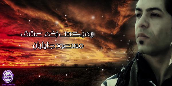 http://dl2.kord-music.net/1394/08/Music/Masoud%20Jalilian/rasm%20eshagh%20demo.jpg