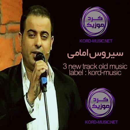 http://dl2.kord-music.net/1394/08/Music/Siroos%20Emami/siros%20emamkord%20musici.jpg