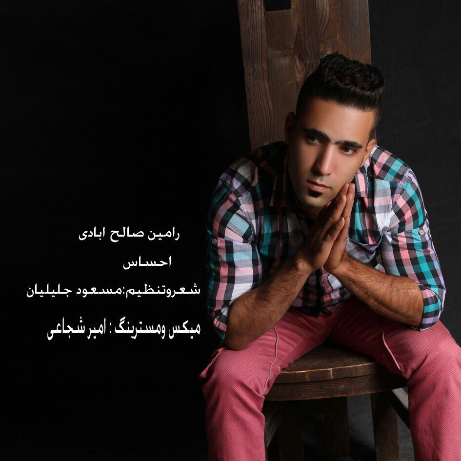 http://dl2.kord-music.net/1394/10/18/ramin%20saleh.jpg