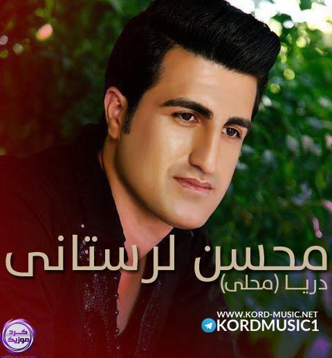 کانال+تلگرام+محسن+لرستانی