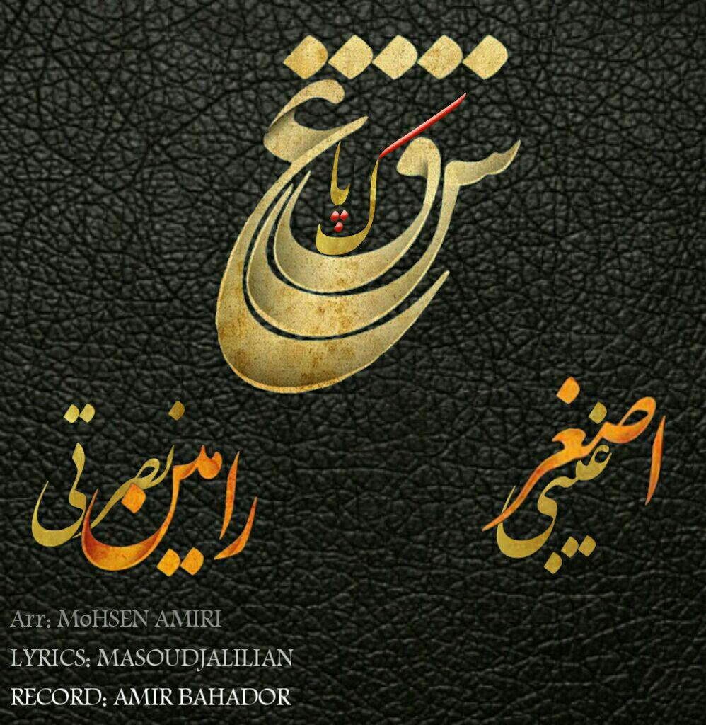 http://dl2.kord-music.net/1395/12/26/cover%20asghar.jpg