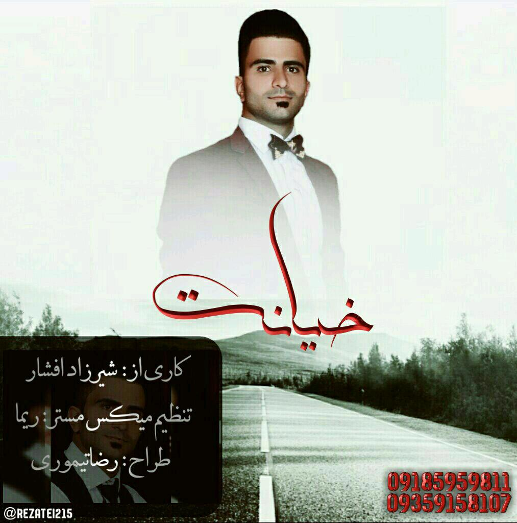 http://dl2.kord-music.net/1396/02/28/Cover%20Shirzad.jpg