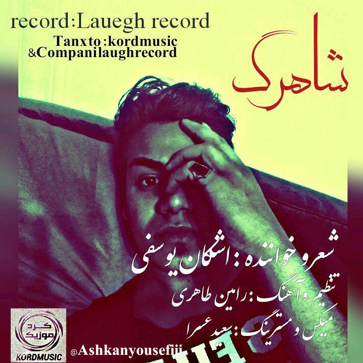 http://dl2.kord-music.net/1396/04/16/Cover%20Shahrag.jpg