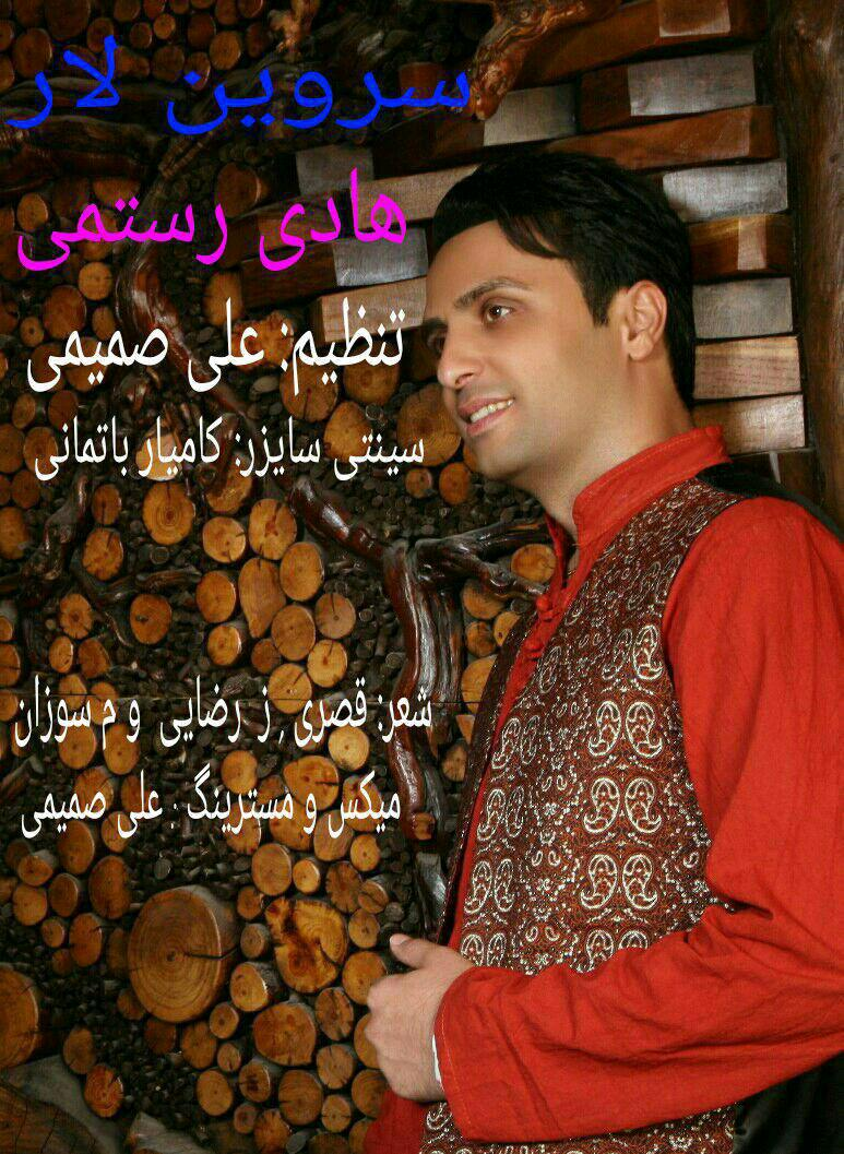 http://dl2.kord-music.net/1396/05/08/Hadi%20Cover.jpg