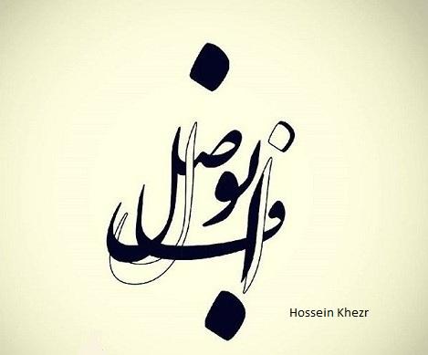 http://dl2.kord-music.net/Nohe/Hossein%20Khezr%20-%20Abolfazl.jpg