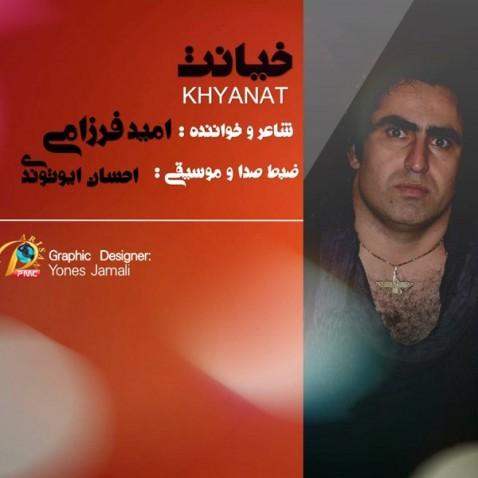 http://dl2.kord-music.net/Old/Farzami/Omid-Farzami-Khianat-05bf157de80c2a7d81eba45825e6f599-478x478.jpg